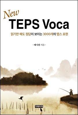 New TEPS Voca