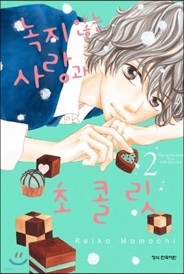 녹지 않는 사랑과 초콜릿 2