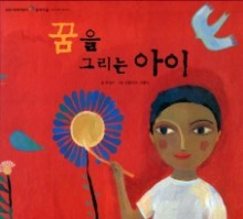 꿈을 그리는 아이 : 탄탄 세계어린이 경제마을 (멕시코)
