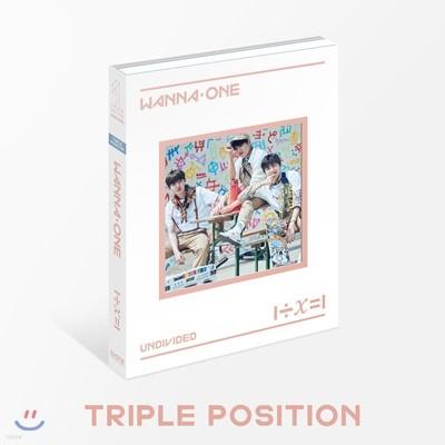 워너원 (Wanna One) - 1÷χ=1 (UNDIVIDED) [Triple Position Ver.]
