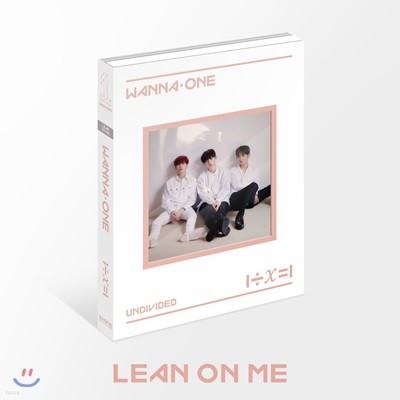 워너원 (Wanna One) - 1÷χ=1 (UNDIVIDED) [Lean On Me Ver.]
