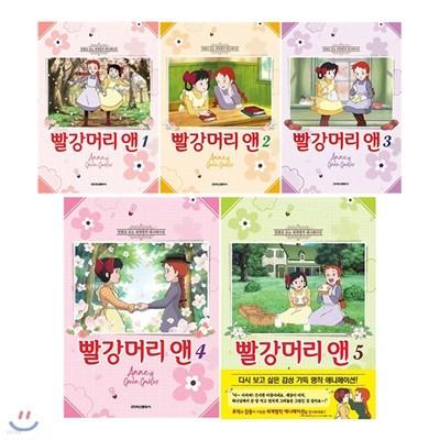 빨강머리 앤 1~5권 세트/아동도서1권+노트 증정