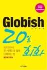 Globish 20일 회화 - 1500단어로 전 세계인과 쉽게 대화하는 법 (외국어)
