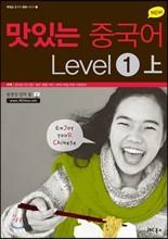 NEW 맛있는 중국어 Level 1 (상)