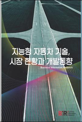지능형 자동차 기술, 시장 현황과 개발동향
