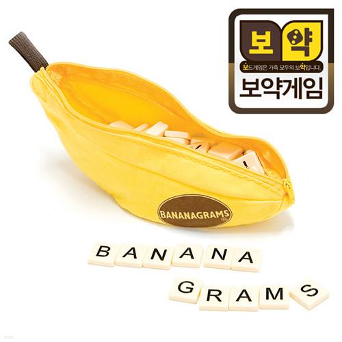 [보약게임] 바나나그램스 (BANANAGRAMS)