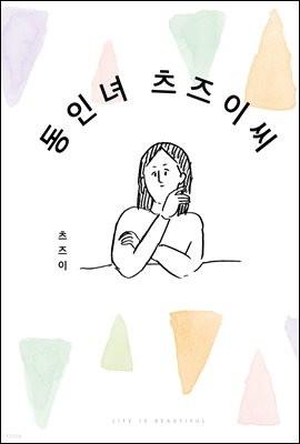 [고화질] 동인녀 츠즈이 씨 01권
