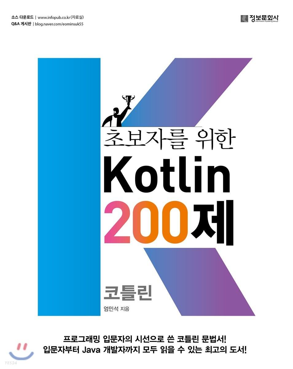 초보자를 위한 코틀린 200제(Kotlin)