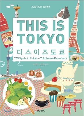 디스 이즈 도쿄 THIS IS TOKYO