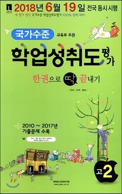 국가수준 학업성취도평가 한권으로 딱 끝내기 고2 (8절)(2018년)