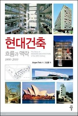 현대건축 흐름과 맥락
