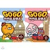 GoGo고고 카카오프렌즈 1+2권 세트(전2권):프랑스/영국