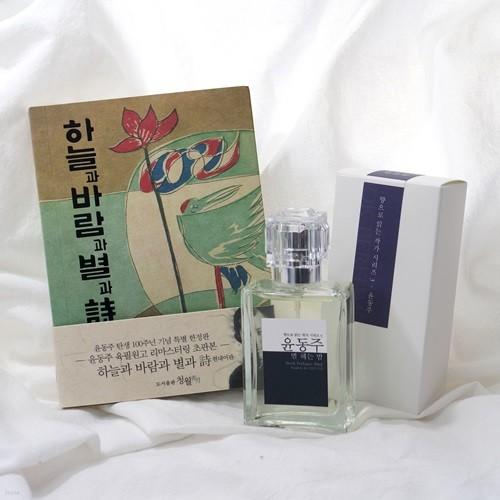 책에 뿌리는 향수, 북퍼퓸 No.3 윤동주 - 별 헤는 밤