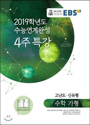 EBS 2019학년도 수능연계완성 4주 특강 수학 가형 고난도·신유형