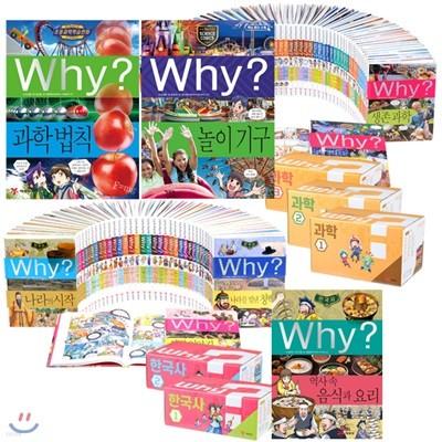 Why 와이 시리즈 과학 91권 + 한국사 40권 전131권 세트 (아동학습도서10권 증정)