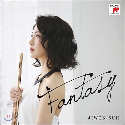 서지원 - 플루트 환상곡집 (Fantasy)