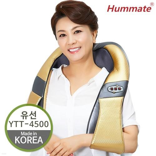 휴메이트 휴플러스 목어깨안마기 YTT-4500