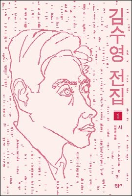 김수영 전집 1 시