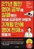 27년 동안 영어 공부에 실패했던 39세 김과장은 어떻게 3개월 만에 영어 천...