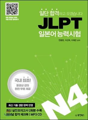 일단 합격하고 오겠습니다 JLPT 일본어능력시험 N4
