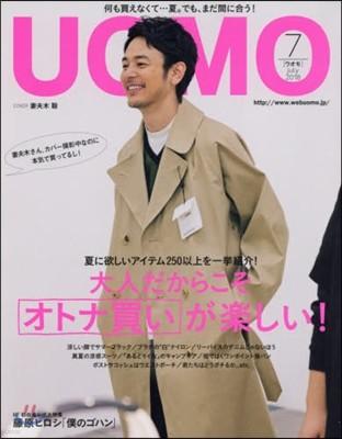 UOMO(ウオモ) 2018年7月號