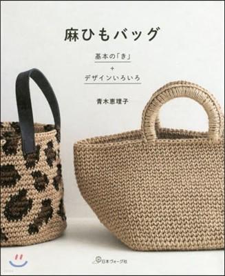 麻ひもバッグ 基本の「き」+デザインいろ
