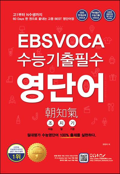 EBS VOCA 수능기출필수 영단어 조지기