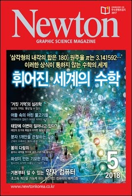 월간 뉴턴 Newton 2018년 05월호