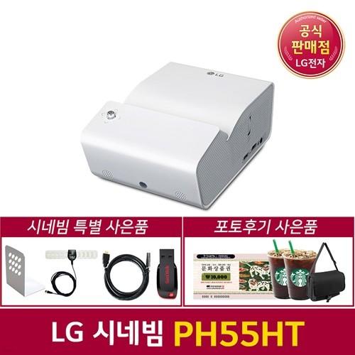 [사은품 증정] LG시네빔 PH55HT 초단초적 미니빔 프로젝터 TV 튜너 블루투스 빔프로젝터