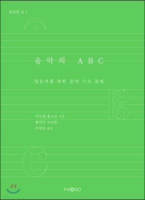 음악의 ABC