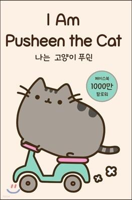 나는 고양이 푸쉰 I Am Pusheen the Cat