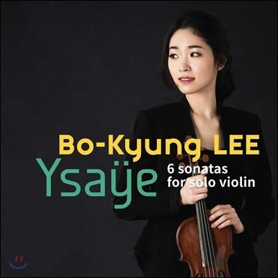 이보경 6집 - 이자이 솔로 바이올린 소나타 전집 (Eugene Ysaye: 6 sonatas for solo violin)