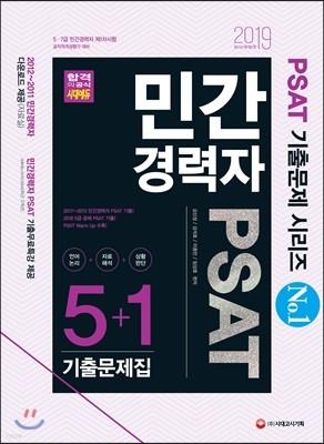 2019 민간경력자 PSAT 5+1 기출문제집