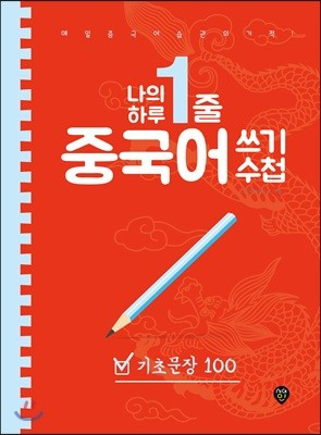 나의 하루 1줄 중국어 쓰기 수첩 기초문장 100