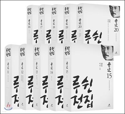 루쉰 전집 11~20권
