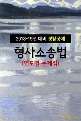 2018~19년 대비 경찰공채 형사소송법 (연도별 문제집)