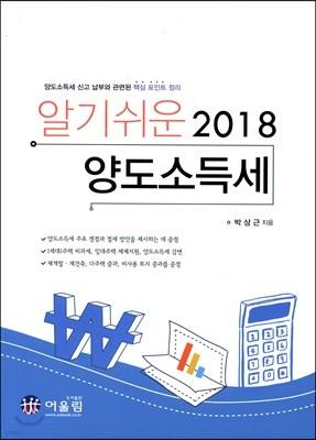 알기쉬운 2018 양도소득세
