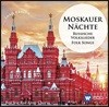 Red Star Red Army Chorus 러시아 민요집 '모스크바의 밤' (Moscow Nights - Russian Folk Songs)