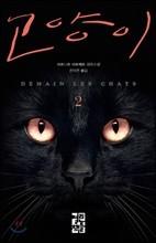 고양이 2