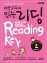 미국교과서 읽는 리딩 Reading Key Preschool 예비과정편 1