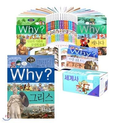 Why 와이 세계사 최신간 1~26권 세트/아동도서1권 증정