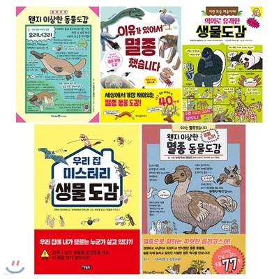 이상한 동물도감 1~5권 세트/문구세트+노트 증정