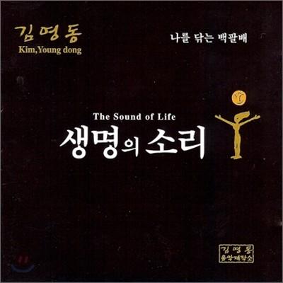 김영동 - 생명의 소리: 나를 닦는 백팔배