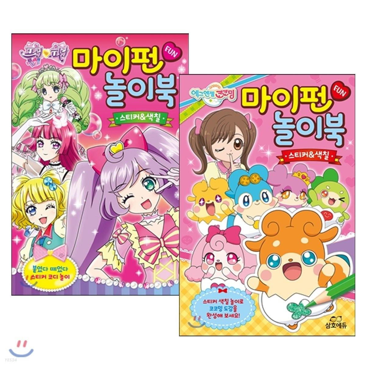 에그엔젤 코코밍 + 프리파라 마이펀 놀이북 스티커&색칠