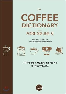 Coffee Dictionary : 커피에 대한 모든 것