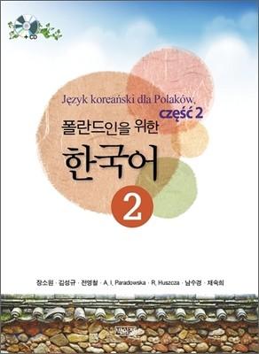 폴란드인을 위한 한국어 2