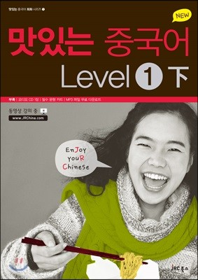 NEW 맛있는 중국어 Level 1 (하)