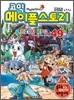 코믹 메이플스토리 오프라인 RPG 49