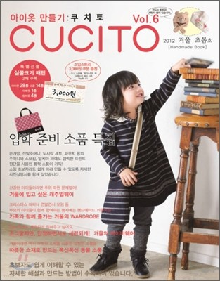 CUCITO 쿠치토 (계간) : vol.6 겨울 초봄호 한국어판 [2012]