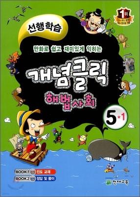 개념클릭 해법사회 개념중심 5-1 (2012년)